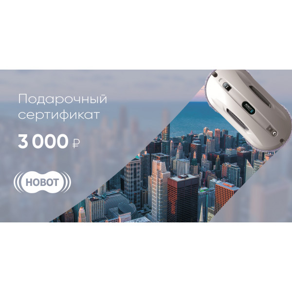 Подарочный сертификат Hobot 3000 руб.
